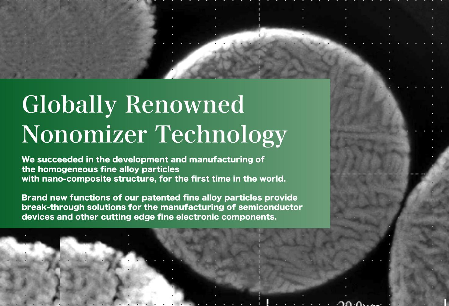世界が認める、 ナノマイズテクノロジー。